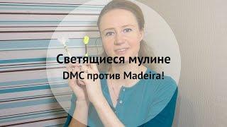 Светящиеся мулине. DMC против Madeira