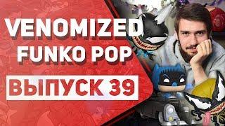 Обзор Funko POP: Venomized Funko Marvel и Funko Бэтмен
