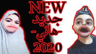 جديد هاني العلمة تموت بالضحك😂😂__hani eleulma 2020_Dz vines 😂