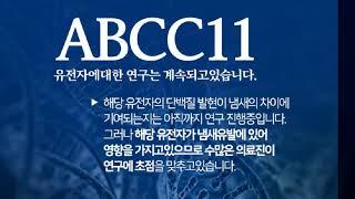 액취증 유전자 ABCC11에 대해 알고계세요?