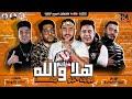 أغنية مهرجان هلا والله 🔴 اكس يوز Me - غناء حمو بيكا وفيلو وابو ليله - توزيع زيزو المايسترو