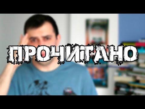 ПРОЧИТАНО // Няшный книжный дневник #1