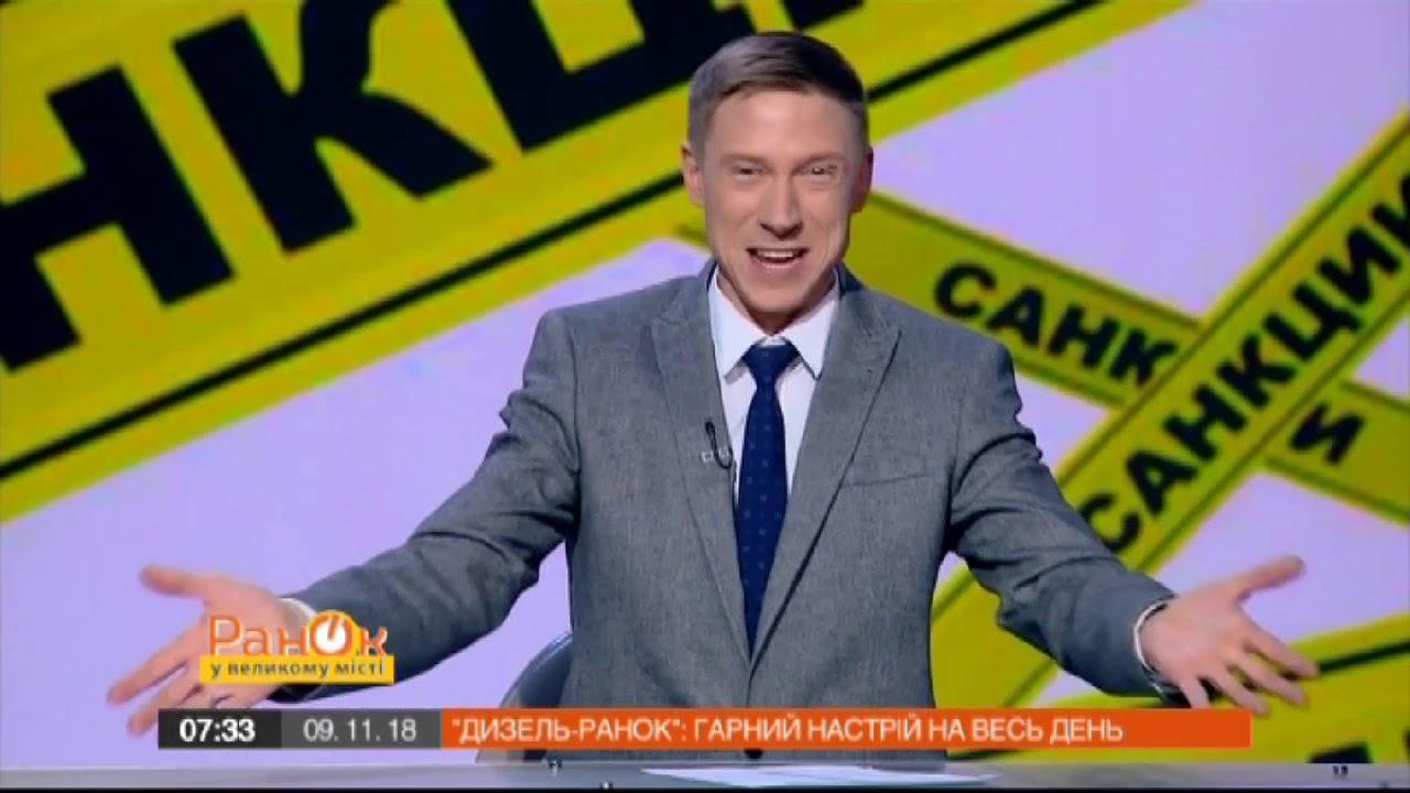 Как в России санкционные списки украинцев составляли | Дизель Утро