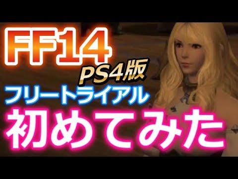 ff14 フリー トライアル 削除