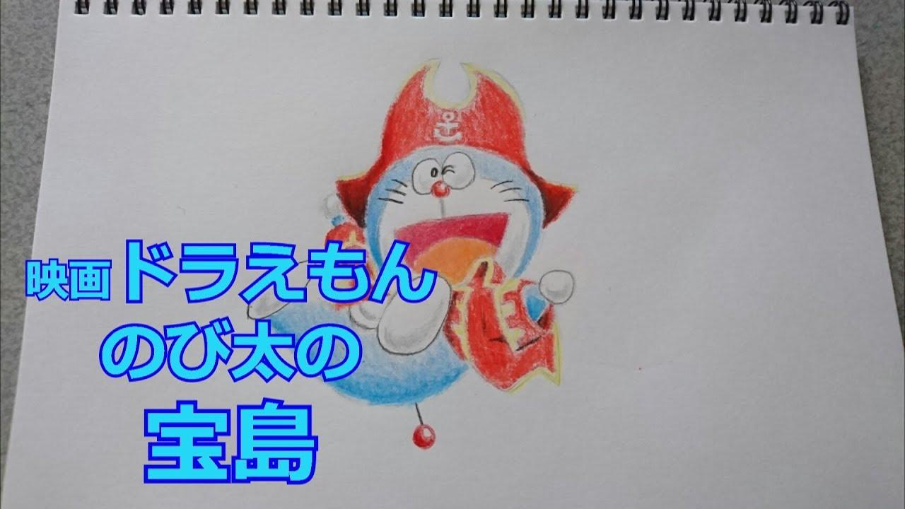 映画ドラえもんのび太の宝島のイラスト ぬりえ 色鉛筆画 Youtube