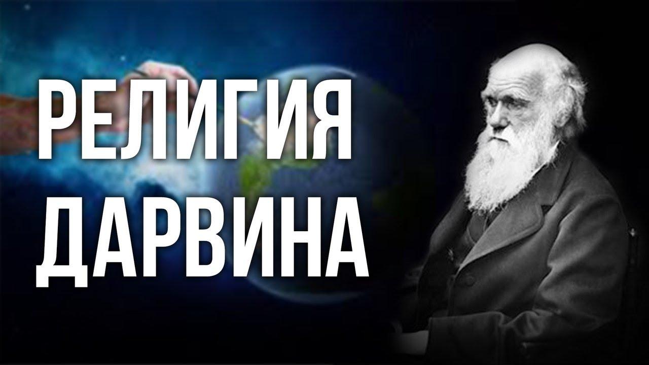 Картинки по запросу Религия Дарвина. Александр Белов