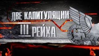 Две капитуляции Третьего Рейха(Фильм - напоминание об исторических событиях мая 1945 года, когда фашистская империя прекратила свое существ..., 2015-05-09T11:06:40.000Z)