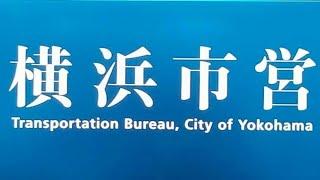 車内放送:横浜市営バス [  A  ]横浜駅(ぶらり赤レンガBUS)