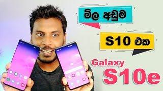 Low Price Samsung Galaxy S10e 🇱🇰