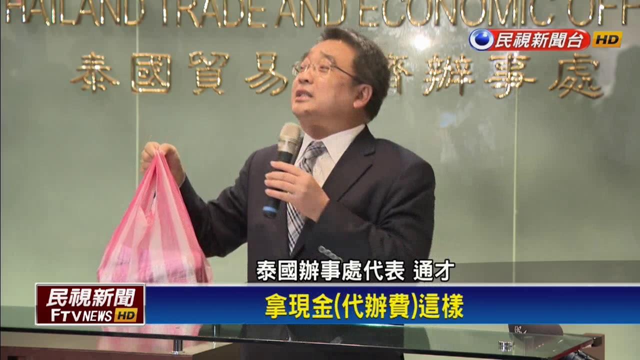 臺灣對泰國免簽延長 泰簽卻喊漲逼近2千元-民視新聞 - YouTube