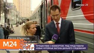 Смотреть видео РЖД представили новые купейные вагоны дальнего следования - Москва 24 онлайн