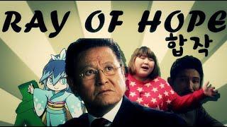 【합작】 Ray Of Hope