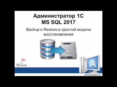 Backup Restore в