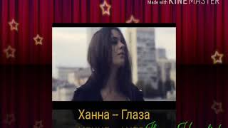 Ханна - Глаза ( официальний клип ) 2018