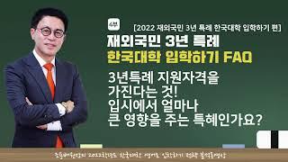 2022 영어로 대학가기 (3년 특례 편) 1부 :  …