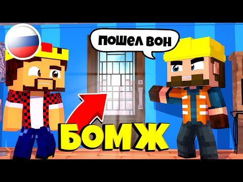 РАБОЧИЕ ОТКАЗЫВАЮТСЯ ПЛАТИТЬ? ВЫЖИВАНИЕ БОМЖА В РОССИИ #208! МАЙНКРАФТ