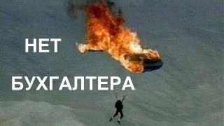 ИП и ООО СТАРТУЕТ без БУХГАЛТЕРА(, 2013-03-31T23:43:52.000Z)