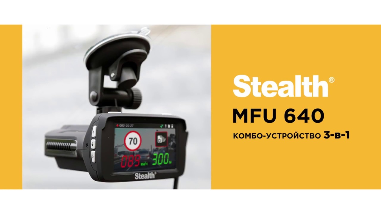 Stealth dvr st 230. Видеорегистратор. C радаром и gps информатором. Stealth mfu 630. Представителем компании стелс на территории российской федерации является фирма