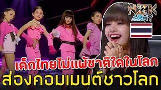 ส่องคอมเมนต์ชาวโลก-หลังได้เห็นเด็กไทยไปแสดงที่เกาหลีในรายการ'kid-special-stage-ให้'blackpink-ดูชม