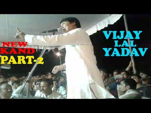 Vijay Lal Yadav | NEW |  Birha Part - 2, (manish)