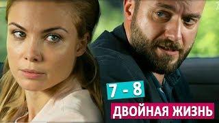 """сериал """"Двойная жизнь"""" Анонс 7 и 8 заключительных серий 2018"""