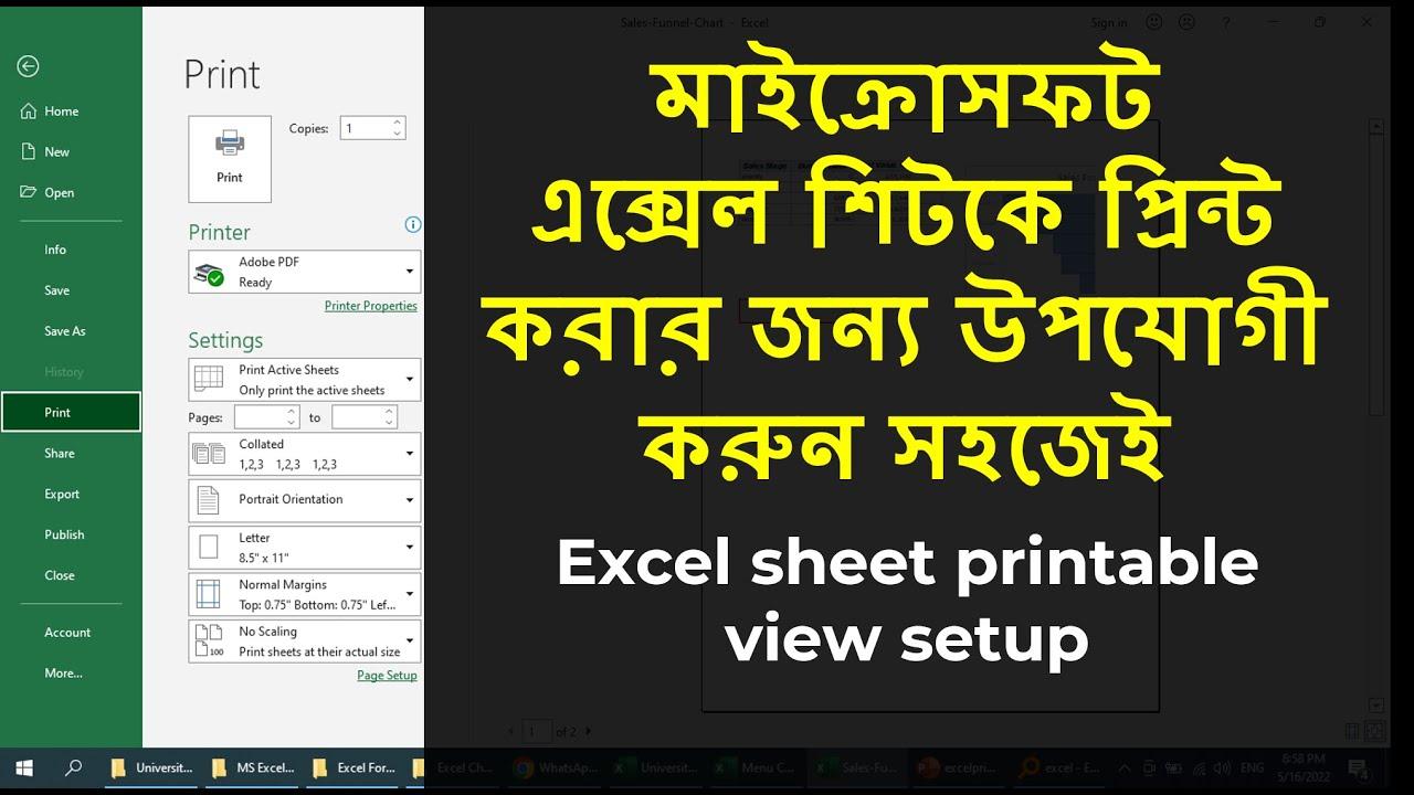 মাইক্রোসফট এক্সেল শিটকে প্রিন্ট করার জন্য উপযোগী করুন (Excel sheet printable view)