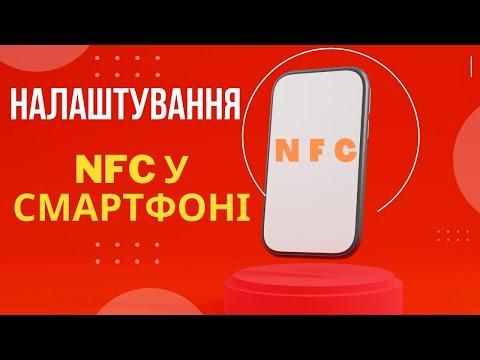 Как включить nfc на iphone