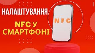 NFC - бесконтактные платежи в смартфоне, настройка, добавление карты на IPhone