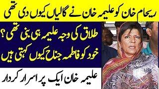 Aleema Khan ka Imran Khan Ki Zindagi Main Asar o Rusookh   Spotlight