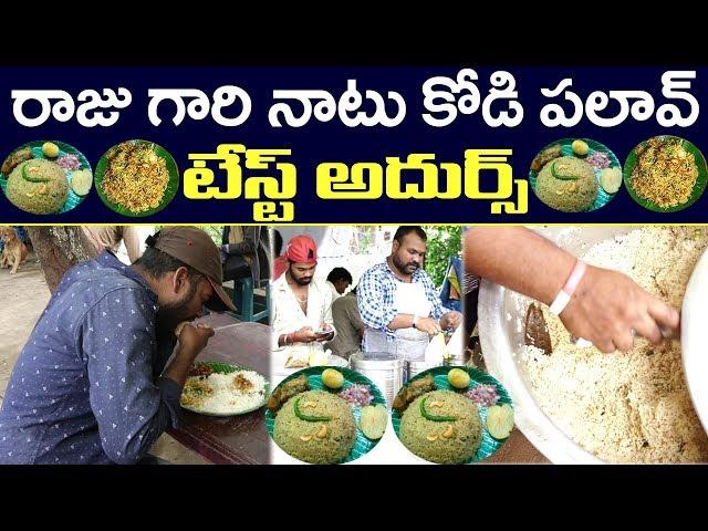 Famous Spicy Raju Gari Kodi Pulao | Awesome Street Food | Shalom Food Court | PDTV Foods