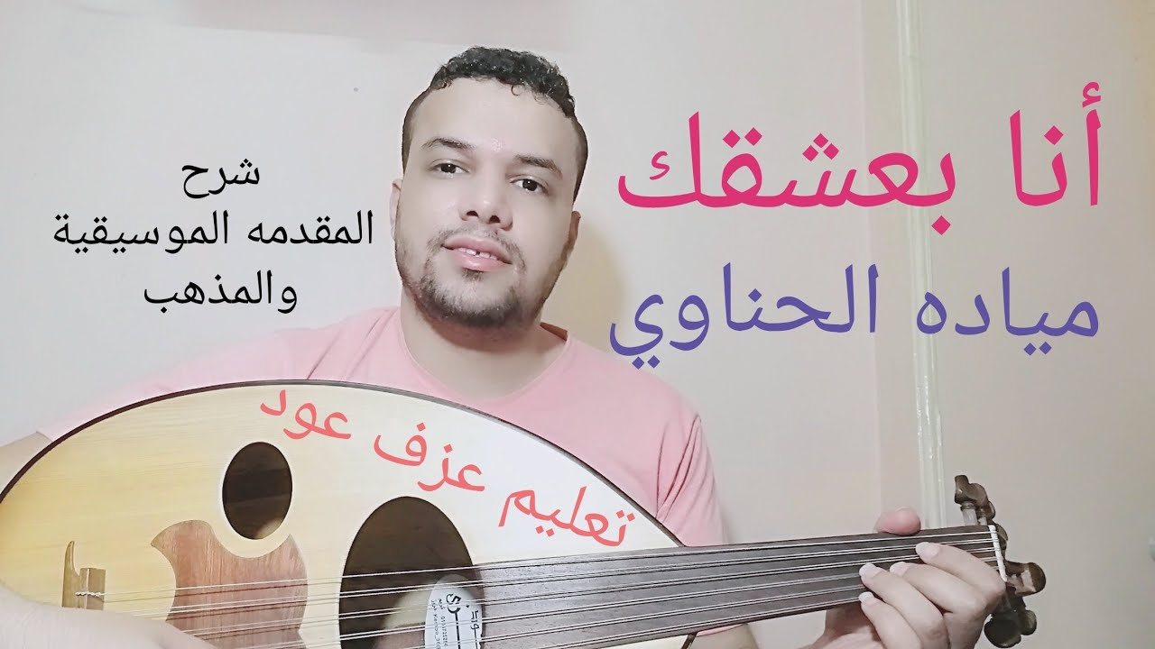 تعليم عزف عود اغنية أنا بعشقك - مياده الحناوي (المقدمه الموسيقية والمذهب)  طريقه سهله للمبتدئين