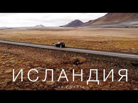 В Исландию на Смарте. Большой выпуск.