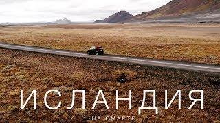 На Смарте в Исландию. Большой блог.