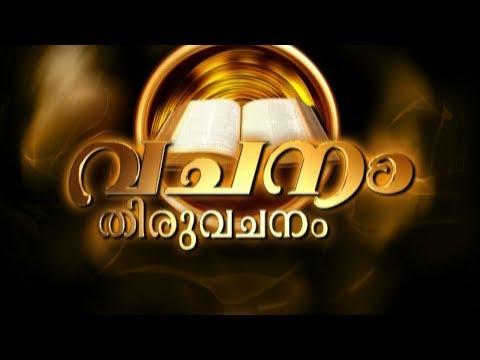 Vachanam Thiruvachanam Epi:04- Ousepachan Puthumana