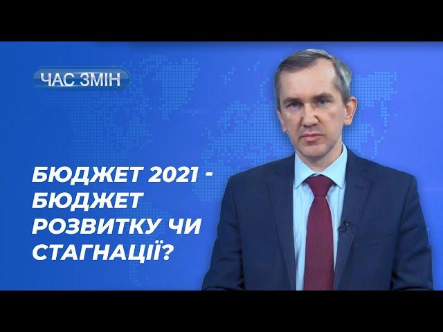 Бюджет 2021 - бюджет розвитку чи стагнації?   ЧАС ЗМІН