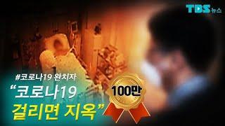 """[TBS 뉴스] 코로나19 완치자들 """"걸리면요? 하루하루 지옥입니다"""""""