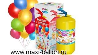 Портативный баллон с гелием Maxi(Видеоролик о том как легко пользоваться портативным баллоном с гелием Maxi для надувки воздушных шаров. Прио..., 2016-09-29T13:22:39.000Z)