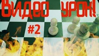 Видео урок по шахматам для начинающих! №2