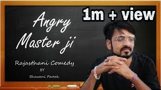 ANgry master धापेड़ो मास्टर ,राजस्थानी बागड़ी कॉमेडी #bhawani_pareek
