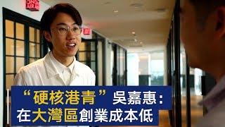 【硬核港青】吴嘉惠:我想做一个大湾区的文创设计孵化器 | CCTV
