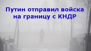 Путин стягивает войска к границе с КНДР появились опасения, что США будут атаковать КНДР.
