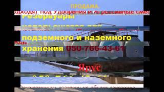 Купить емкости металлические,резервуары,ж.д.цистерны к.т. 050-766-43-61(Это видео создано в редакторе слайд-шоу YouTube: http://www.youtube.com/upload., 2015-09-29T10:38:13.000Z)