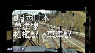 [前面展望]JR草津線 柘植駅→草津駅