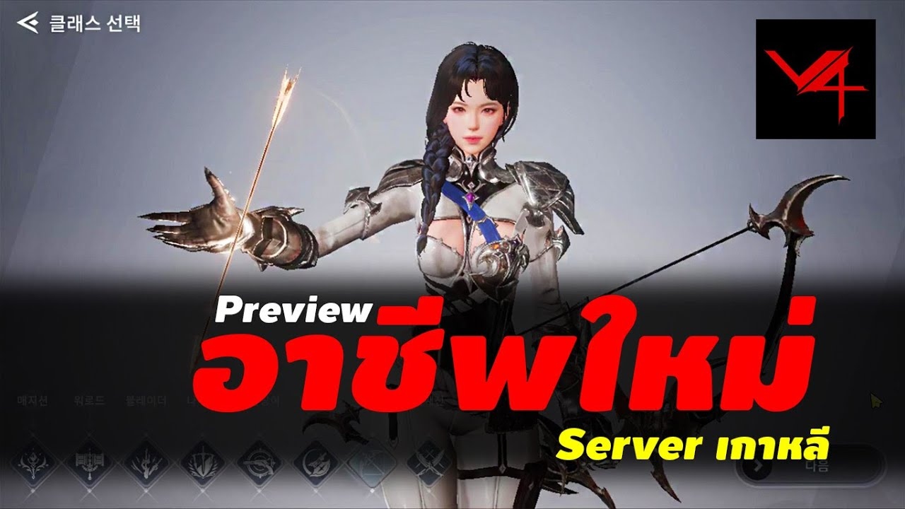 Preview สองอาชีพใหม่ในเซิฟเกาหลี พร้อมลงสโตรไทยเร็วๆนี้ | Project V4