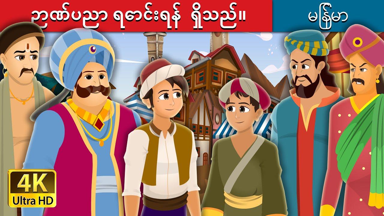 ဉာဏ်ပညာ ရောင်းရန် ရှိသည်။  | Wisdom For Sale Story | Myanmar Fairy Tales