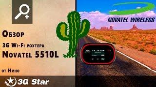 Видеообзор 3G Wi-Fi роутера Novatel MiFi 5510L(Все о высокоскоростном роутере Novatel MiFi 5510L компании Novatel Wireless. Мы предоставляем подробную информацию о каждо..., 2015-08-05T09:35:12.000Z)