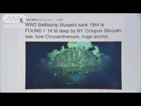 戦艦「武蔵」海底で発見か 第2次世界大戦中に撃沈(15/03/03)