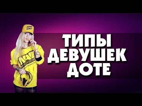 видео: 5 ТИПОВ ДЕВУШЕК В ДОТЕ