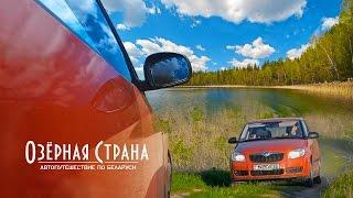 видео Отдых на Озерах в Белоруссии