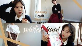 겨울맞이 하울! 같이뜯어봐요 ♥ WINTER HAUL-
